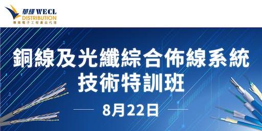 銅線及光纖綜合佈線系統技術特訓班 (Structured Cabling Training) - 2019年8月22日