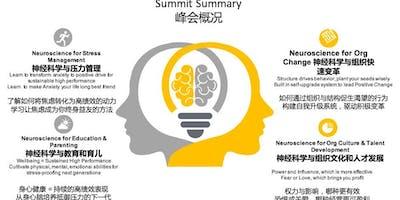 3rd Neuroscience for Leaders Summit