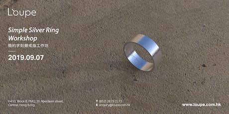 Simple Silver Ring Workshop 簡約字刻銀戒指工作坊 tickets