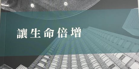 Multiplying Your Life 讓生命倍增小組(逢隔周六3:00-5:00pm) tickets