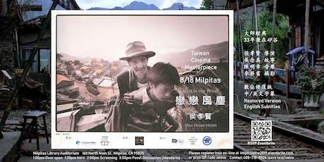 "Taiwan Cinema 侯孝賢《戀戀風塵》電影+座談 Hou Hsiao-Hsien ""Dust in the Wind"" Screening tickets"