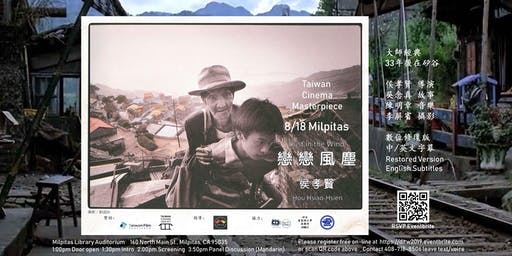 "Taiwan Cinema 侯孝賢《戀戀風塵》電影+座談 Hou Hsiao-Hsien ""Dust in the Wind"" Screening"