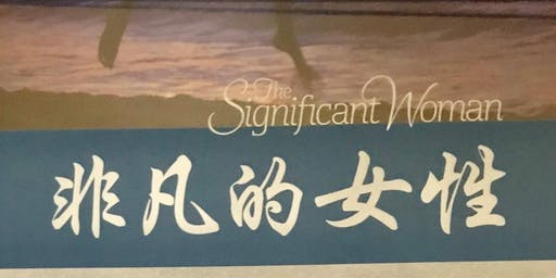 """The Significant Woman"" Life Coaching 成長小組(逢隔周五7:30-9:30m)"