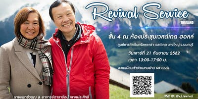 งานฟื้นฟู  Revival Service โดย อจ.นพ.วรุณ เลาหประสิทธิ์