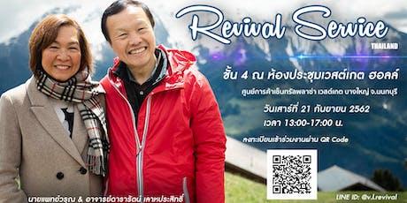 งานฟื้นฟู  Revival Service โดย อจ.นพ.วรุณ เลาหประส tickets
