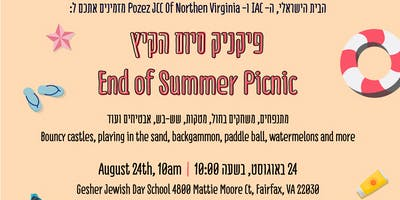 End of the Summer Picnic