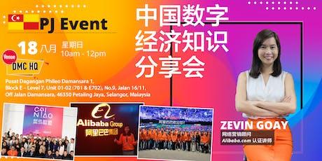中国数字经济知识分享会 tickets