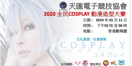 HONG KONG COSPLAY COMPETITION 2020 tickets