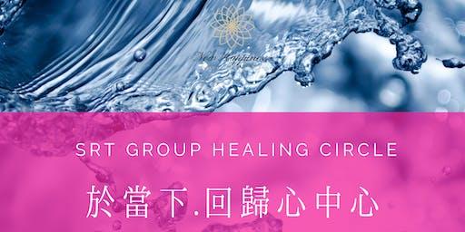 團體療癒 - 回歸心中心