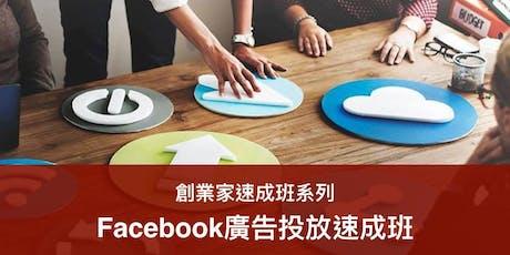 Facebook廣告投放速成班 (30/8) tickets