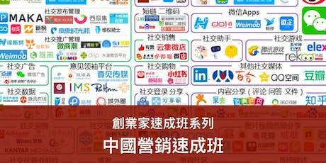 中國營銷速成班 (27/8) tickets