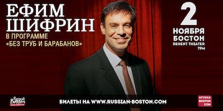 Ефим Шифрин в Бостоне tickets