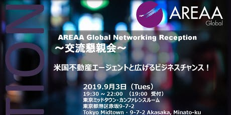 アリアグローバルー交流懇親会イン東京- AREAA Global Network Reception in Tokyo tickets