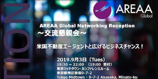 アリアグローバルー交流懇親会イン東京- AREAA Global Network Reception in Tokyo