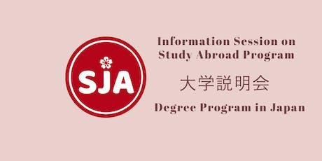 国立岡山大学グローバル・ディスカバリー・プログラム説明会College Fair #1 Okayama University Presentation tickets