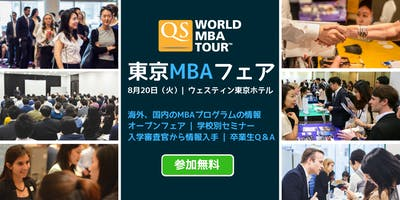 QS World MBA Tour Tokyo - 東京MBAフェア