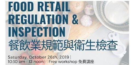Food Retail Regulation & Inspection 餐飲業規範與衛生檢查 tickets
