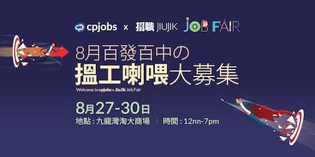 cpjobs x 招職 Job Fair tickets