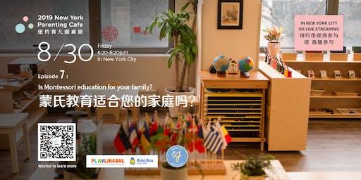 8/30 NYPC 纽约育儿圆桌派 | 2019第 07 期: 蒙氏教育适合您的家庭吗?