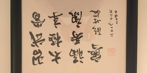 Chinese Calligraphy with Master Gu