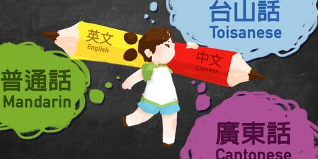 The Future of Our Mother Tongues: Roundtable Discussion tickets