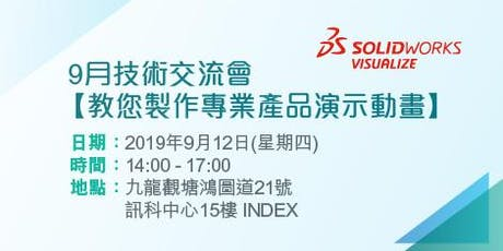 SOLIDWORKDS 9月技術交流會 【教您製作專業產品演示動畫】 tickets
