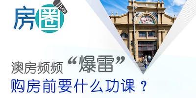 """澳房频频""""爆雷"""",购房前要什么功课? ——2019年8月「房圈」论坛墨尔本CBD站"""
