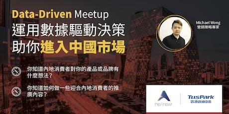 Data-Driven Analytic Meetup - 如何輕鬆運用數據分析了解內地市場和動向,做出最佳進入中國內地市場的決策? (29/8) tickets
