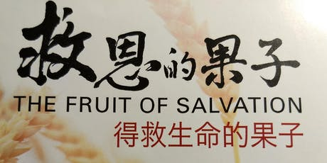 The Fruit of Salvation Conference  救恩的果子 tickets