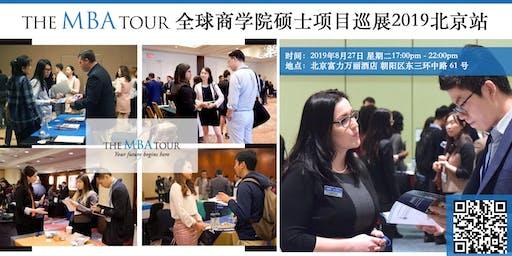 2019全球高校MBA巡展北京站活动 | The MBA Tour 2019 Beijing