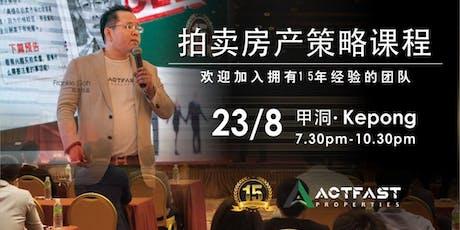 免费拍卖房产策略课程(吉隆坡) tickets