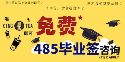 485毕业签证免费咨询
