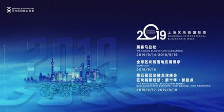 Shanghai International Blockchain Week 2019 tickets