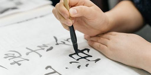 The Art of Chinese Calligraphy: Make your own scroll
