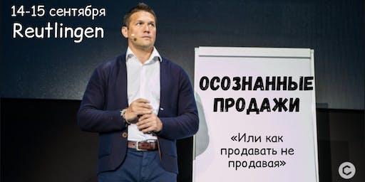 """Игорь Давыдов """"Осознанные продажи"""" ,  двухдневный курс обучения!"""