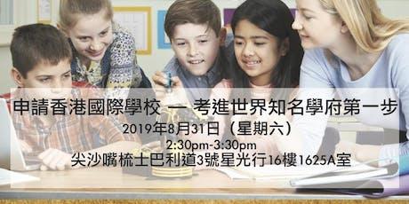 申請香港國際學校 — 考進世界知名學府第一步 tickets