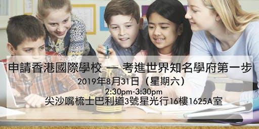 申請香港國際學校 — 考進世界知名學府第一步