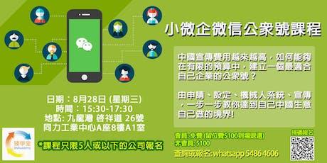 小微企微信公眾號課程(WB0828) tickets