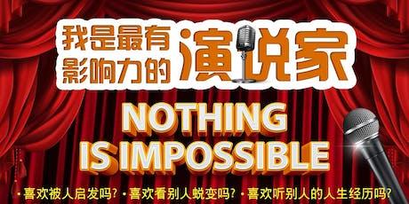 """我是最有影响力的演说家 """"Nothing is Impossible"""" 决赛 tickets"""