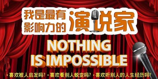 """我是最有影响力的演说家 """"Nothing is Impossible"""" 决赛"""