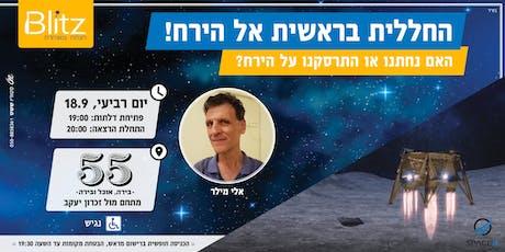 החללית בראשית אל הירח! | אלי מילר SpaceIL tickets