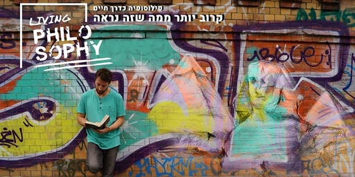 Living philosophy TLV - מפגש פתוח לקראת קורס פילוסופיה כדרך חיים