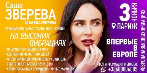 Sasha Zvereva Gala Seminar Paris