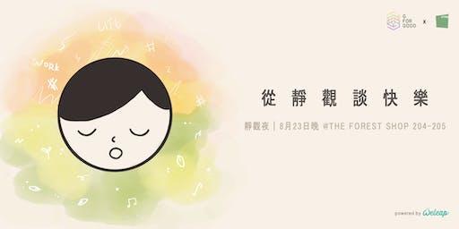 【信念實驗室】- 從靜觀談快樂