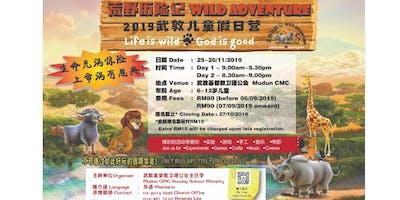 儿童假日营:荒野历险记 - Wild Adventure