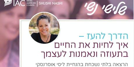 IAC SHLISHI NASHI        הדרך להעז – איך לחיות את החיים בתעוזה ונאמנות לעצמך tickets