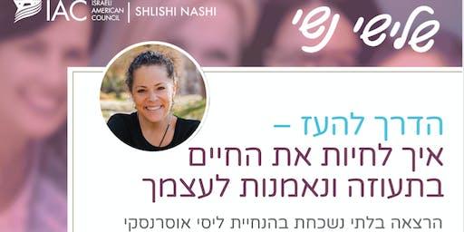 IAC SHLISHI NASHI        הדרך להעז – איך לחיות את החיים בתעוזה ונאמנות לעצמך