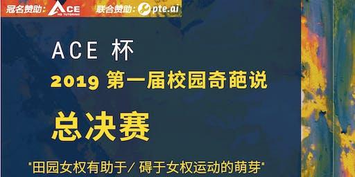 【UTAS Mandarin Debating】【总决赛 】ACE杯 校园奇葩说 24/08 Saturday