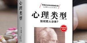 谷雨书苑第229期 - 荣格《心理类型》的现代解读 by 崔知涵