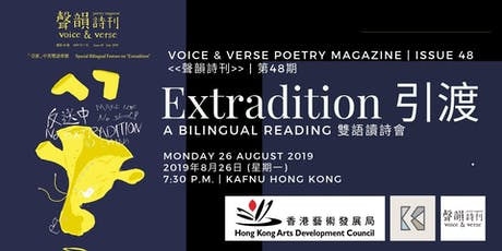 Extradition 引渡: A Bilingual Reading 雙語讀詩會 tickets